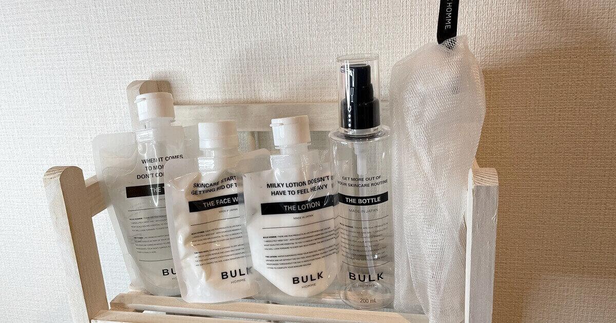 バルクオムの化粧水・乳液の値段はいくらなの?