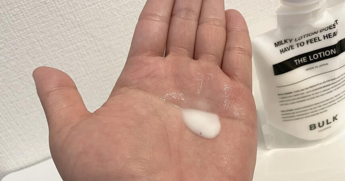 バルクオム乳液のテクスチャー