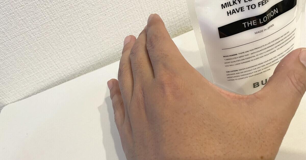 バルクオム乳液の使用感