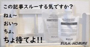 バルクオム【40代の乾燥肌でも保湿効果があるのか?】乳液も使って実体験!