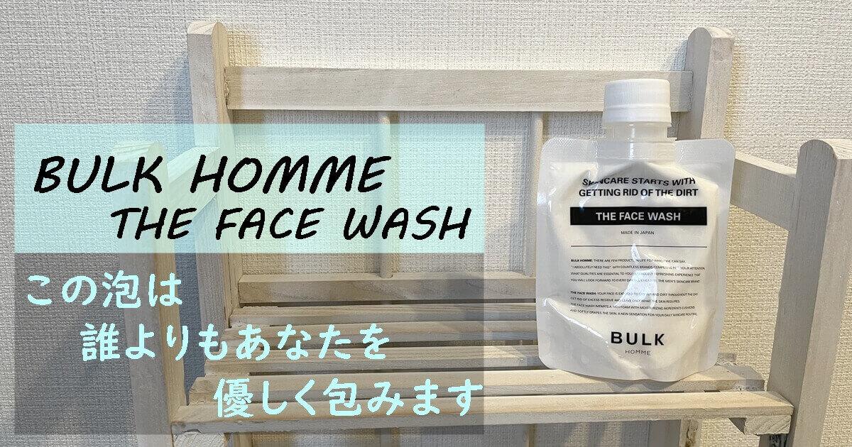 バルクオムのメンズ洗顔料を使用した私の口コミ!ネットでの評判もあわせて紹介