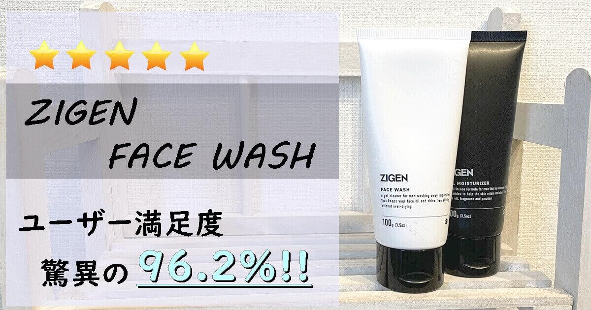 ZIGEN 洗顔(フェイスウォッシュ)は毛穴の黒ずみ対策に期待できる?