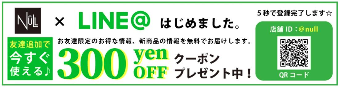 line300円OFFクーポン