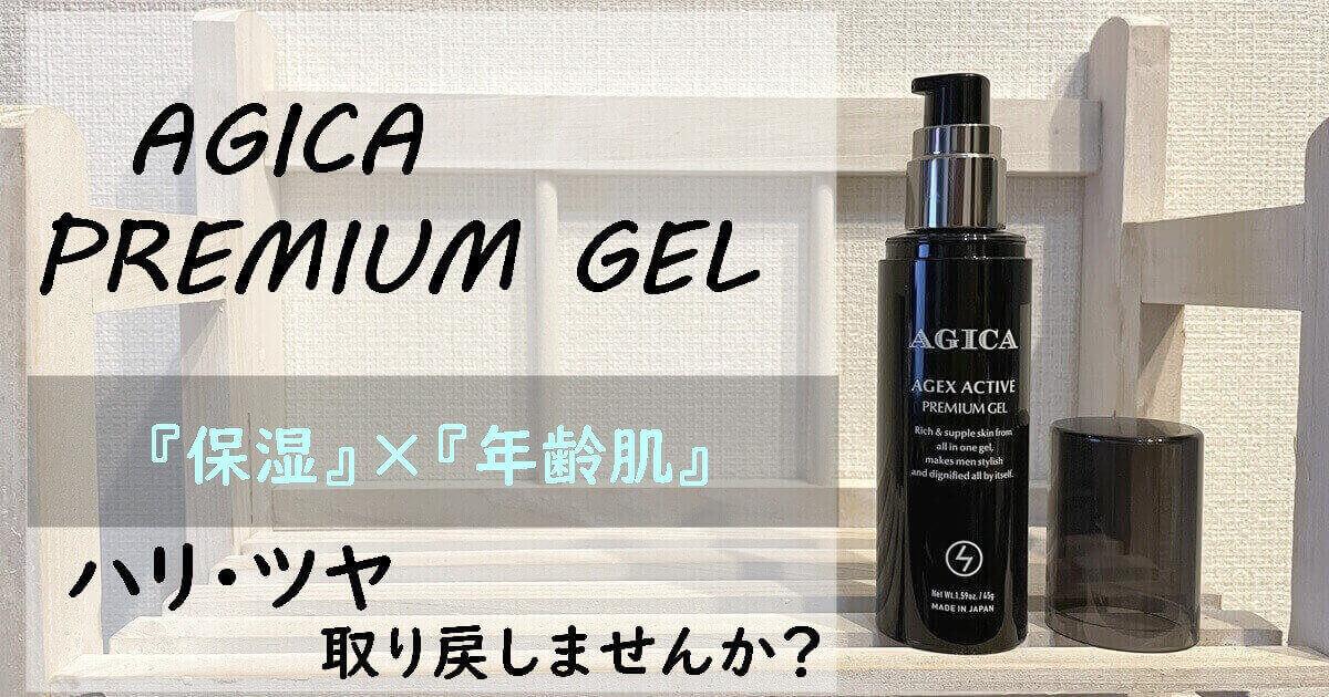 【40代からのメンズスキンケア】AGICA(アジカ)オールインワンジェルの実体験レビュー!
