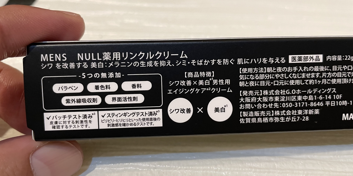 NULL 薬用リンクルクリームは「医薬部外品」