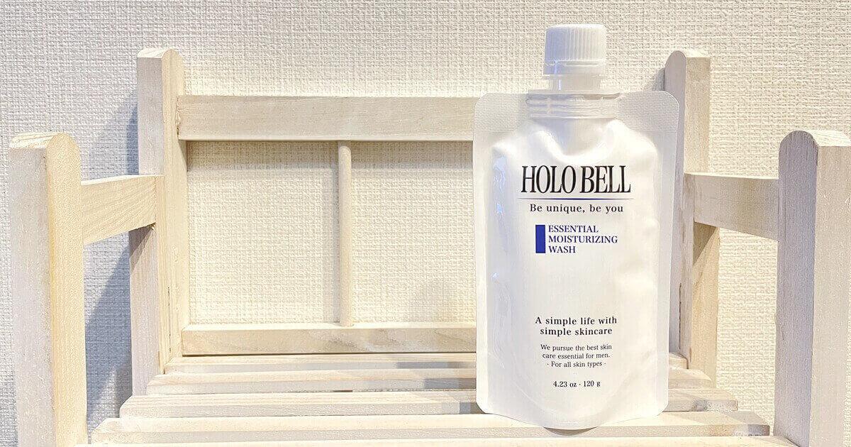 ホロベルの洗顔料の主な3つの特徴