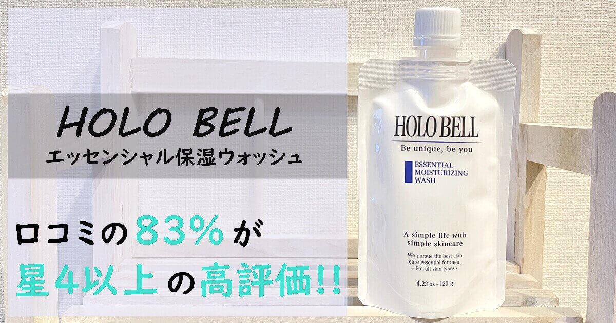 【敏感肌の為に生まれた洗顔】HOLOBELL(ホロベル) メンズ洗顔料を使用した私の口コミ