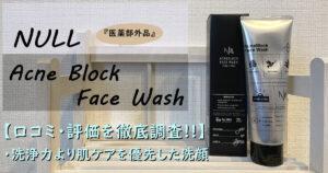 NULL(ヌル)洗顔の口コミ・評価を徹底調査|あぶら性で敏感肌の方へ