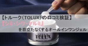 【トルーク(TOLUX)の口コミ検証】一番お得な販売店も徹底調査!