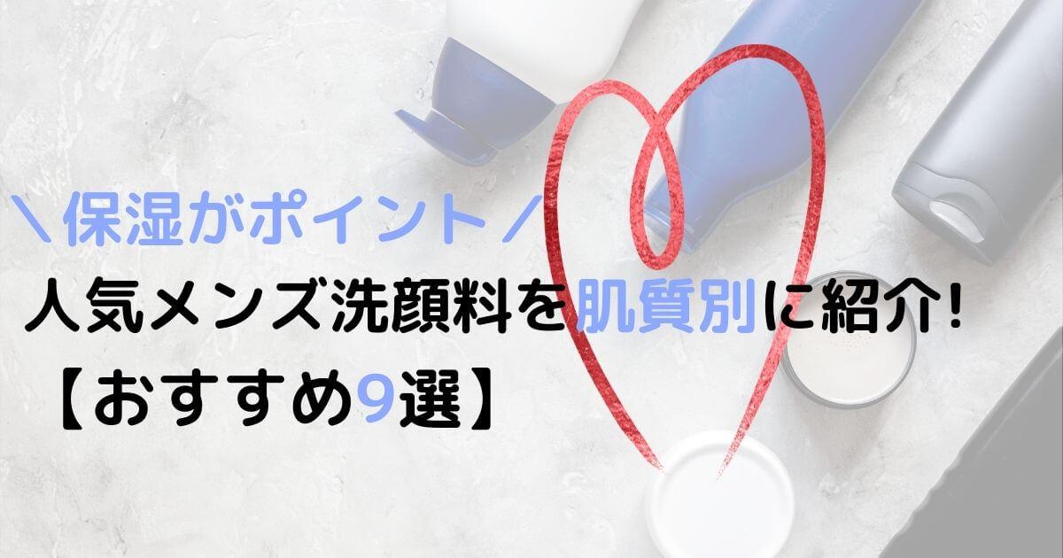 保湿がポイント!人気メンズ洗顔料を肌質別に紹介【おすすめ9選】
