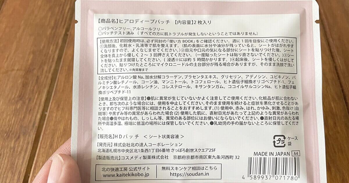 ヒアロディープパッチの特徴・成分(パッケージ画像)