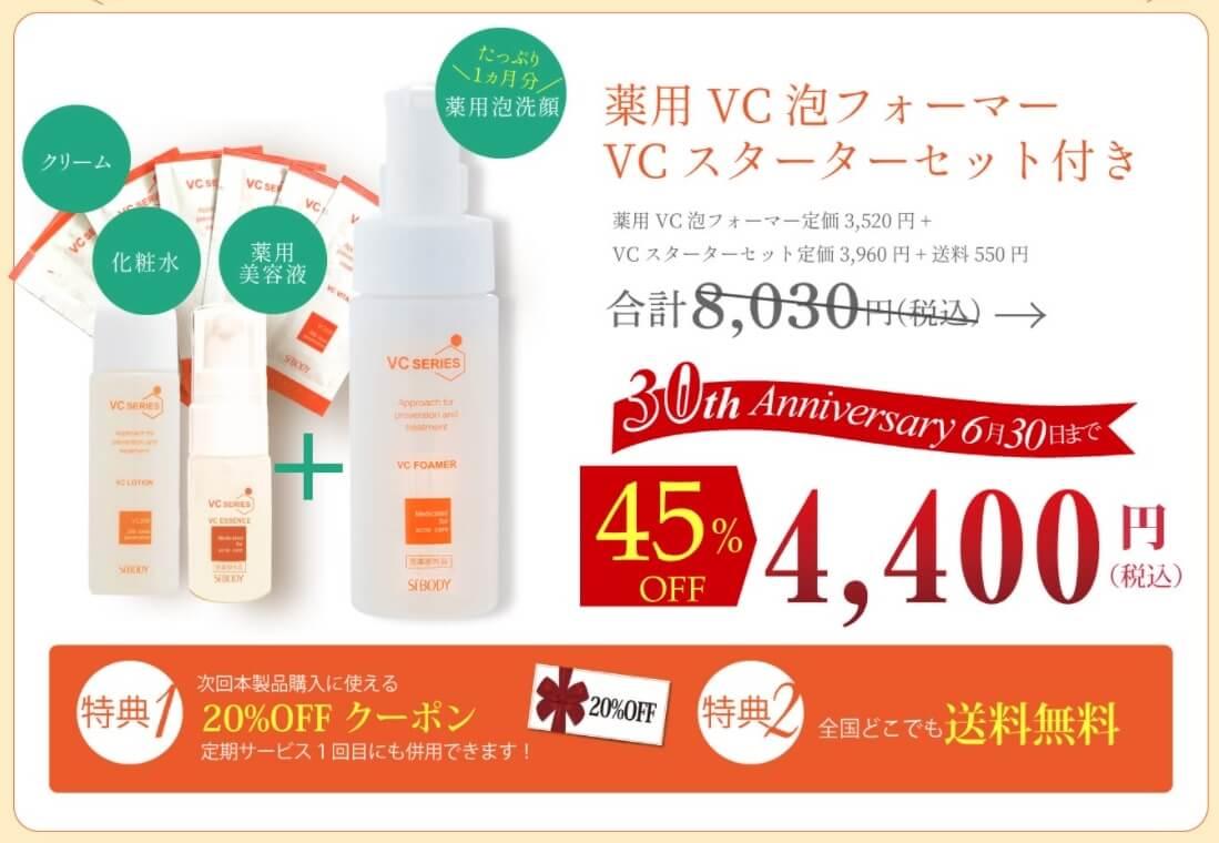 VC泡フォーマーVCスターターセット付のキャンペーン画像