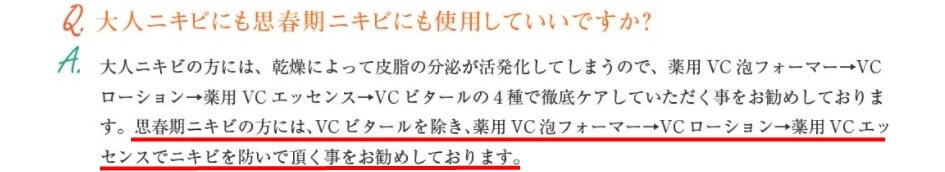 VCシリーズQ&A