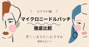 マイクロニードルパッチ3社を徹底比較!【40代からは目元でモテ度が変わる!】