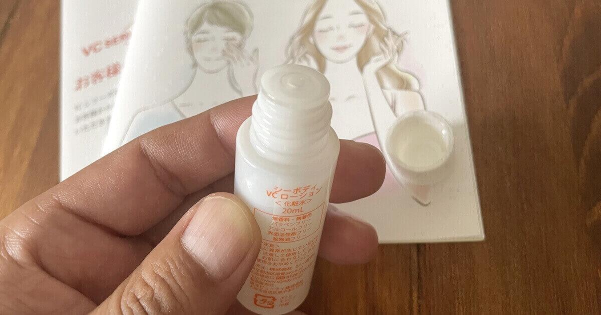 VCローション|ニキビの出来にくい肌質へ導く化粧水